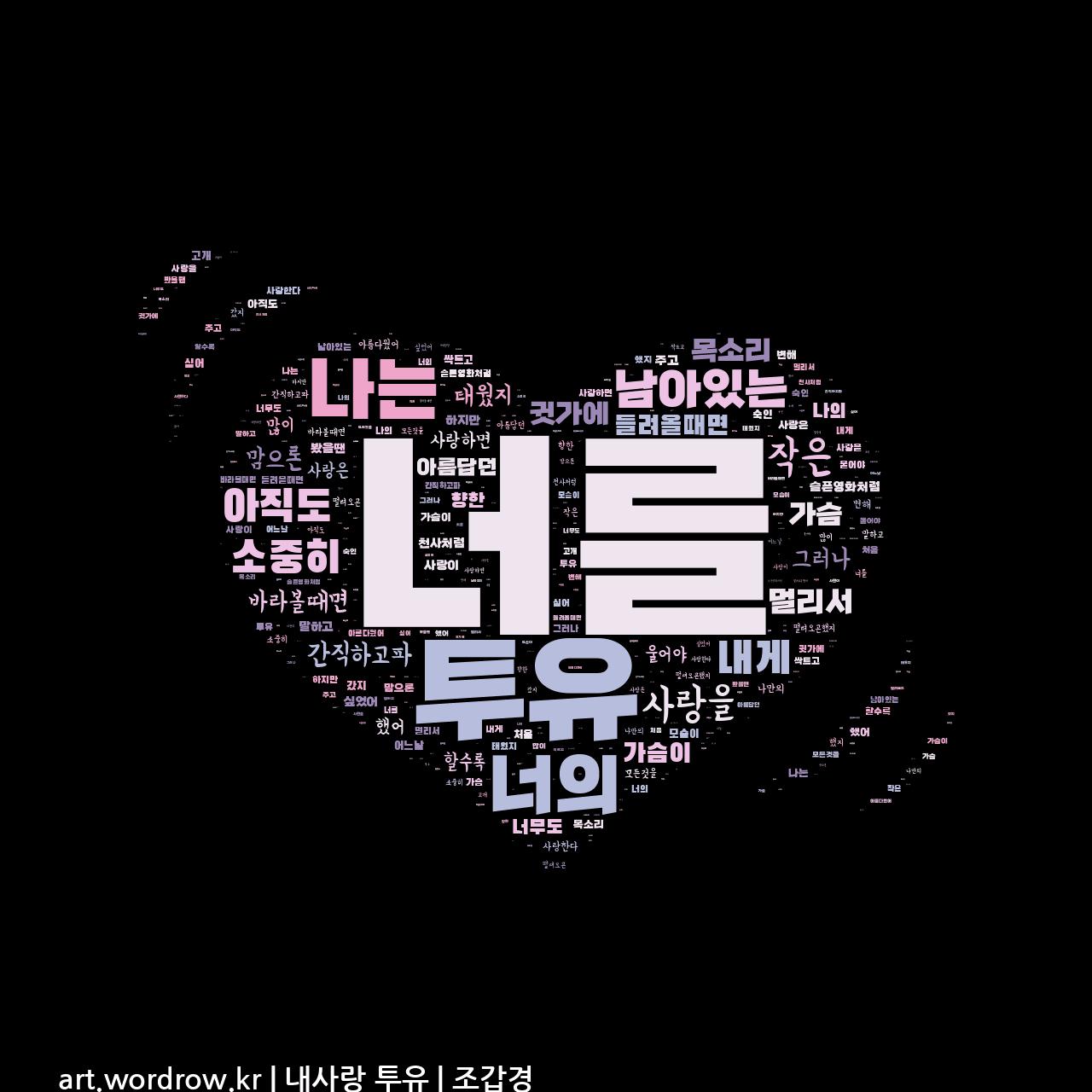 워드 클라우드: 내사랑 투유 [조갑경]-5
